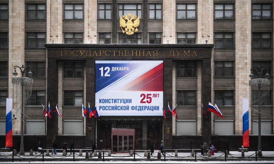 Здание Государственной Думы РФ в Москве с оформлением ко Дню Конституции Российской федерации