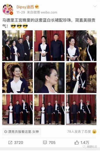 Фотографии с первой встречи испанской королевы Летисии и Пэн Лиюань. Эти фото интернет-сообщество назвало «торжество элегантности и моды»