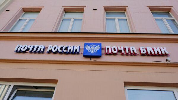 почта россии кредит адреса государство занимающее территорию целого материка