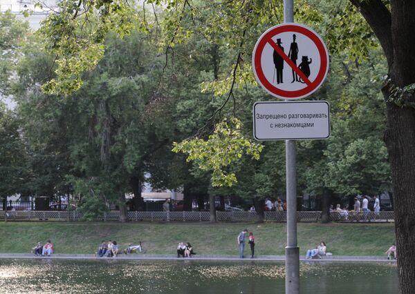 Знак Запрещено разговаривать с незнакомцами на Патриарших прудах в Москве