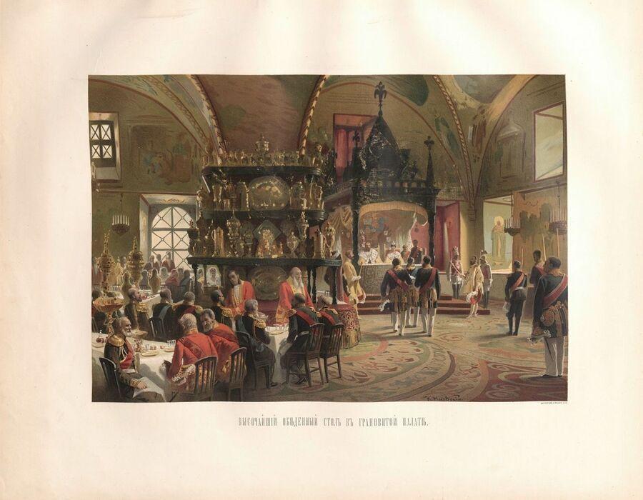 Описание священного коронования государя императора Александра III