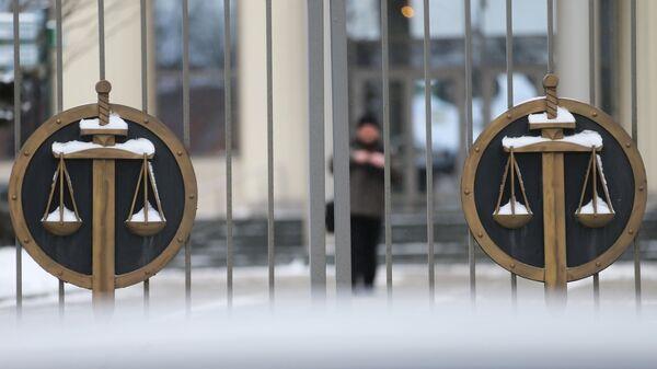 Решетка перед зданием Московского городского суда