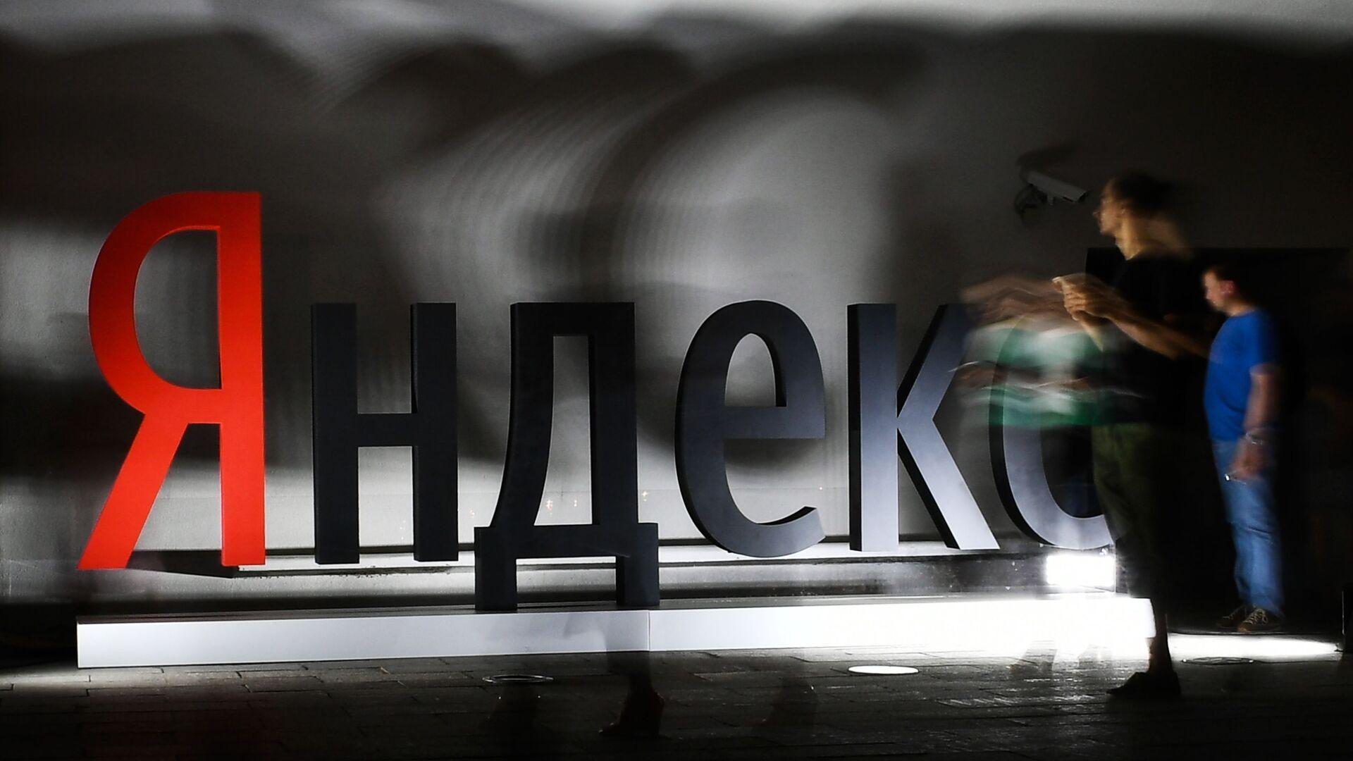 Логотип компании Яндекс - РИА Новости, 1920, 23.09.2020