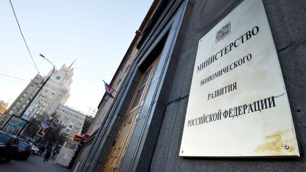 Здание Минэкономразвития России