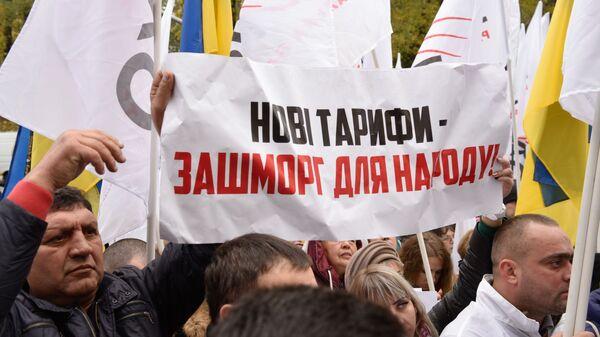 Участники акции против повышения тарифов на газ в Киеве