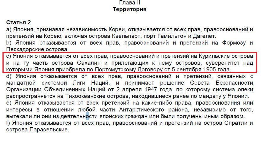 Фрагмент текста Сан-Францисского мирного договора