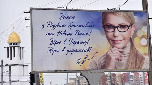 Агитационный плакат кандидата в президенты Украины Юлии Тимошенко на одной из улиц Львова