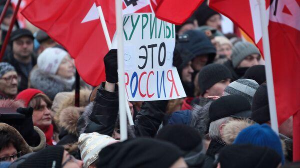 Участники митинга За сохранение территориальной целостности России. Против передачи Курильских островов Японии в Москве