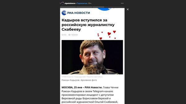 Скриншот страницы Ольги Скабеевой в Instagram