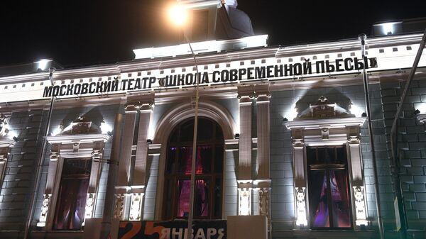 Здание театра Школа современной пьесы на Трубной площади, открытое после реконструкции.