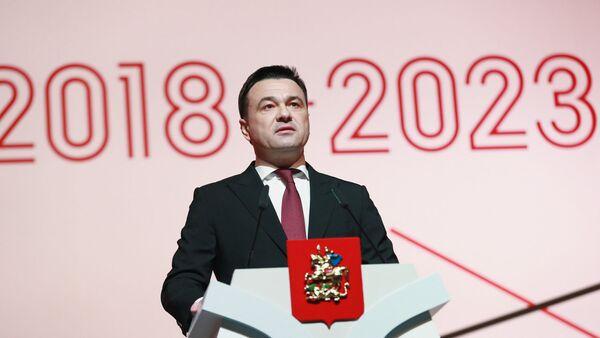 Губернатор Московской области Андрей Воробьев выступает в Доме правительства Московской области