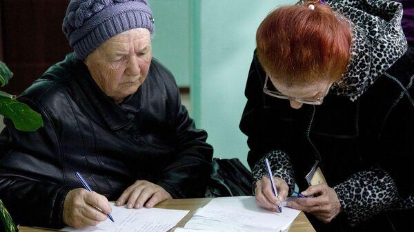 Женщины заполняют документы
