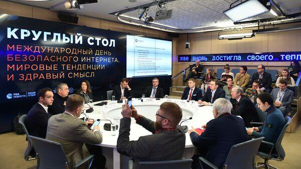 Круглый стол Международный день безопасного интернета. Мировые тенденции и здравый смысл в МИА Россия сегодня