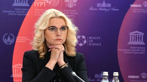 Татьяна Голикова на открытии Международного года Периодической таблицы химических элементов в России