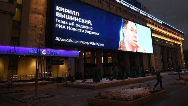 Портрет главного редактора РИА Новости Украина Кирилла Вышинского на медиафасаде здания МИА Россия Сегодня