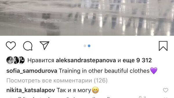 Instagram Софьи Самодуровой