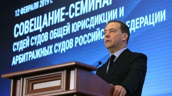 Дмитрий Медведев во время совещания-семинара судей судов общей юрисдикции и арбитражных судов РФ. 12 февраля 2019