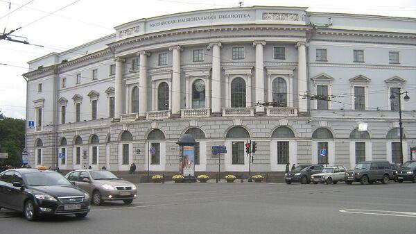 Главное здание Российской национальной библиотеки в Петербурге