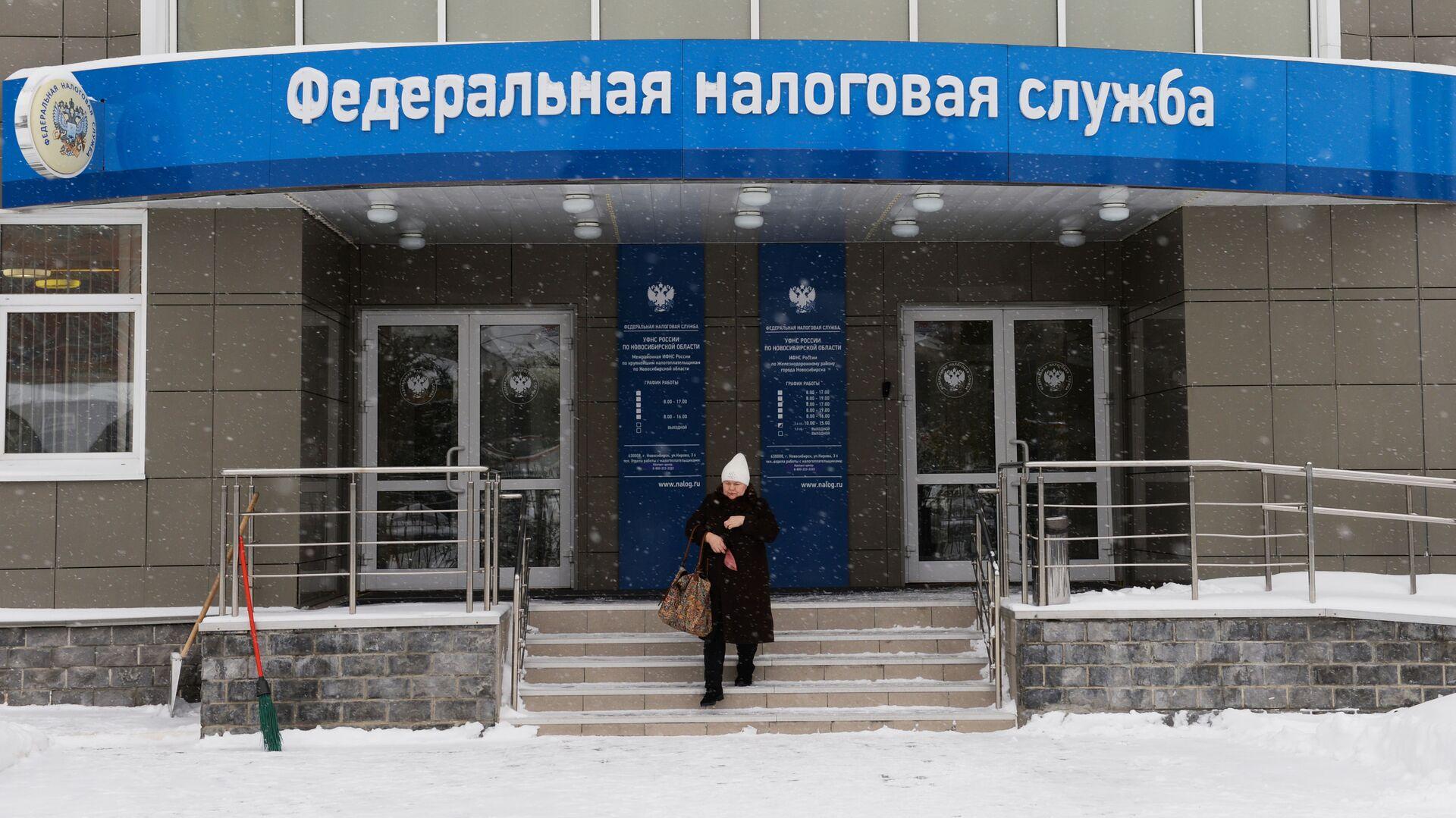 Женщина выходит из здания инспекции Федеральной налоговой службы России в Новосибирске - РИА Новости, 1920, 01.12.2020