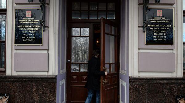 Главный вход в здание Федеральной службы государственной регистрации, кадастра и картографии (Росреестра) в Москве