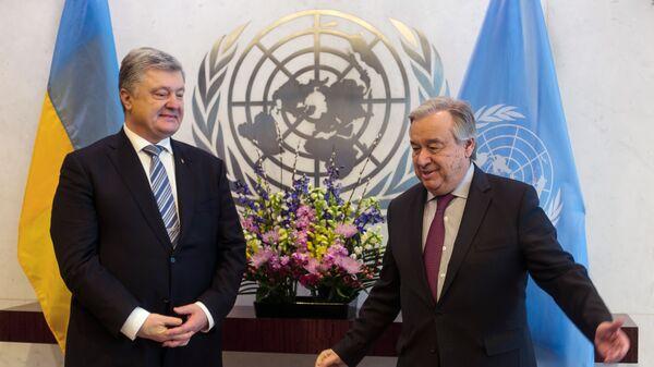 Президент Украины Петр Порошенко и генеральный секретарь ООН Антониу Гутерреш на Генеральной Ассамблее ООН в Нью-Йорке