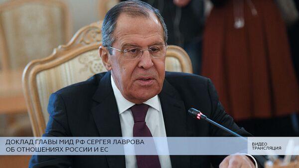 LIVE: Доклад Сергея Лаврова об отношениях России и ЕС