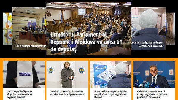 Сайт Sputnik Молдова