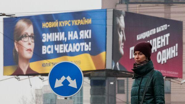 Агитационные плакаты кандидатов в президенты Украины Юлии Тимошенко и Петра Порошенко на одной из улиц Киева