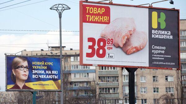 Агитационный плакат кандидата в президенты Украины Юлии Тимошенко (на дальнем плане) на одной из улиц Киева