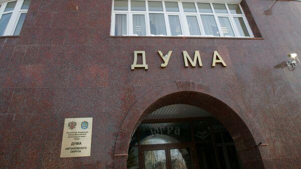 Здание Думы Ханты-Мансийского автономного округа