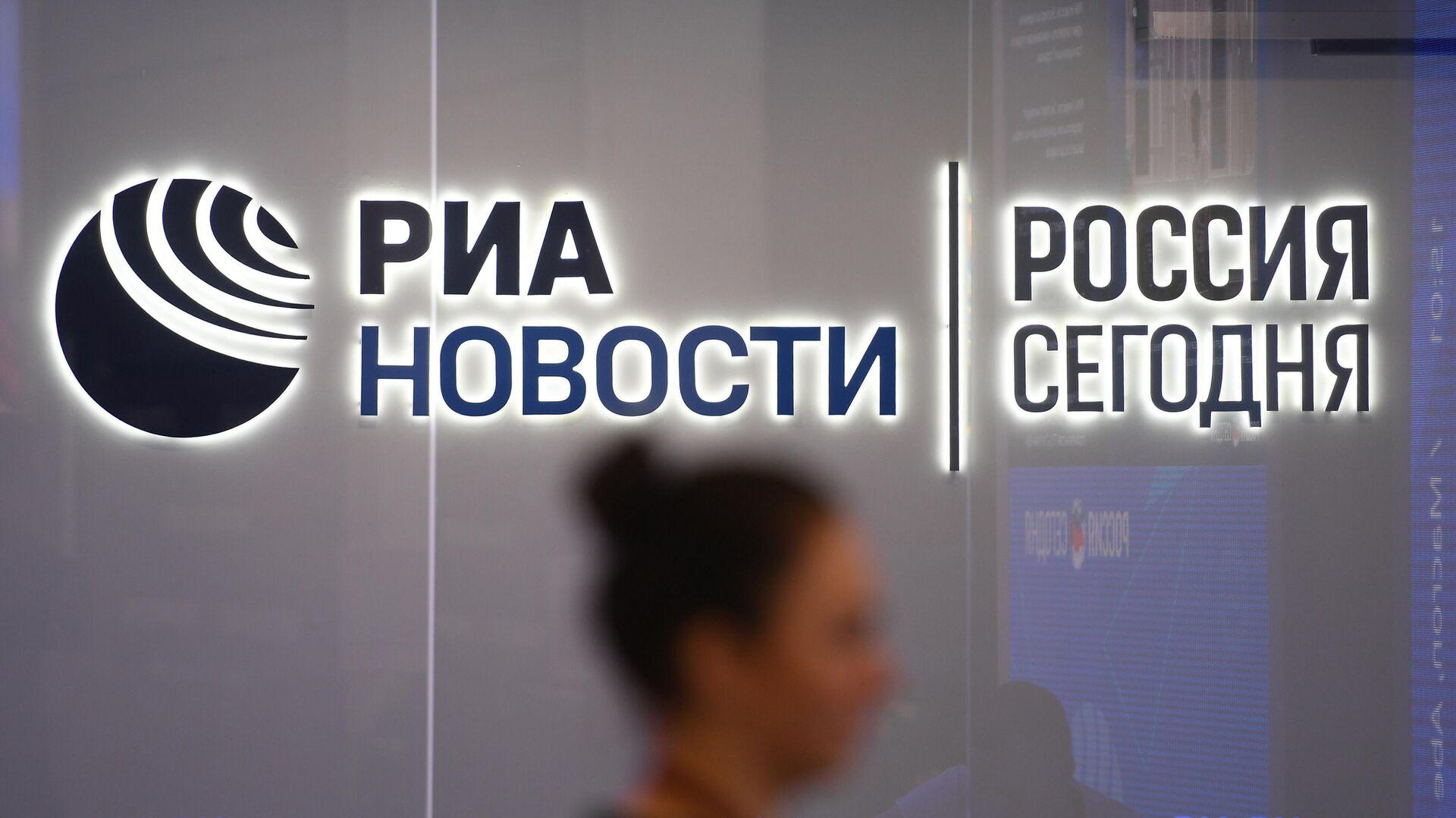 Логотип международного информационного агентства Россия сегодня - РИА Новости, 1920, 23.11.2020