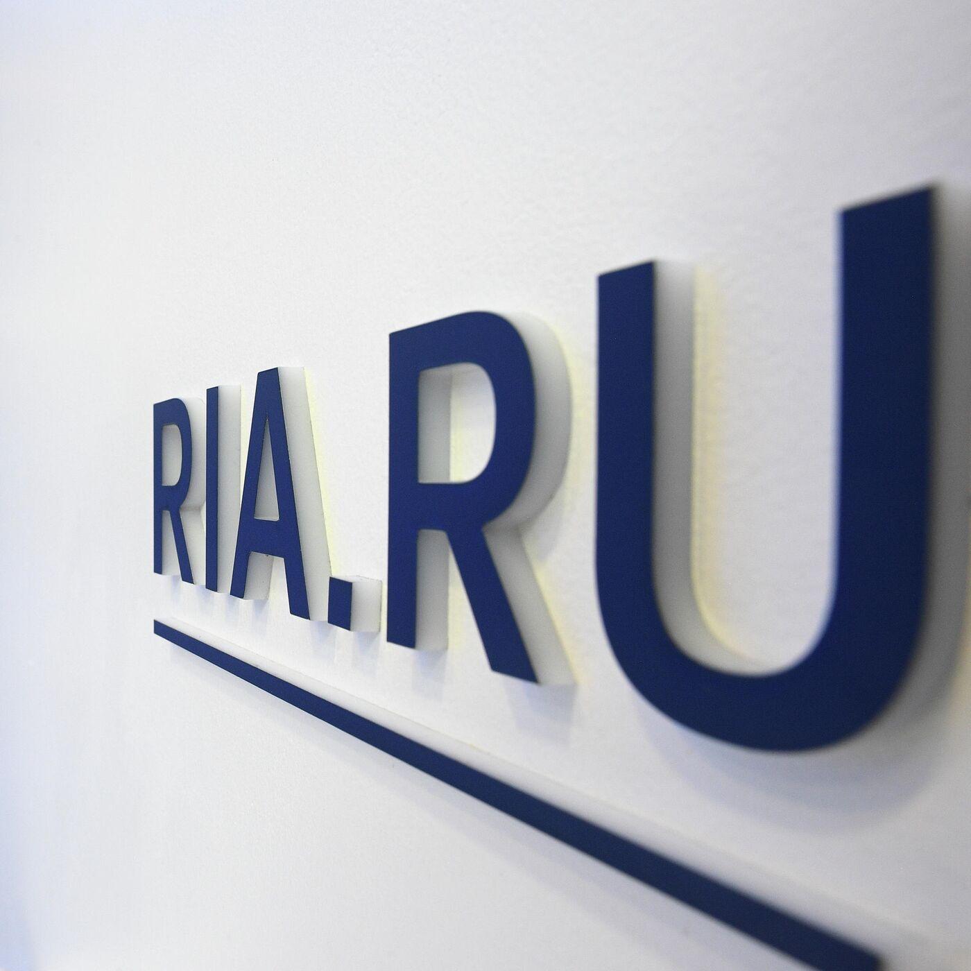 Чернышенко: сайт Ria.ru вошел в число самых востребованных ...