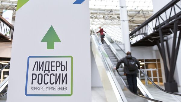 Информационный стенд конкурса управленцев Лидеры России в Сочи. 13 марта 2019