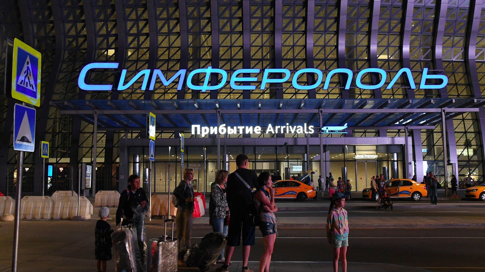 Пассажиры у здания терминала Крымская волна международного аэропорта Симферополь - РИА Новости, 1920, 03.06.2021