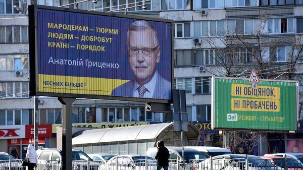 Агитационные плакаты кандидатов в президенты Украины Анатолия Гриценко и Владимира Зеленского на одной из улиц в Киеве
