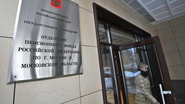 Женщина выходит из здания отделения пенсионного фонда Российской Федерации по городу Москве и Московской области