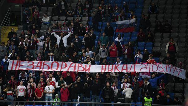 Баннер болельщиков сборной России с напоминаем о 20-летии со дня начала бомбардировок Югославии силами НАТО.