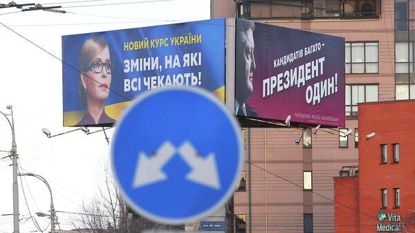 Агитационные плакаты кандидатов в президенты Украины Юлии Тимошенко и Петра Порошенко