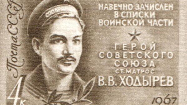 Почтовая марка с изображением Героя Советского Союза старшего матроса В.В. Ходырева