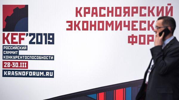 Посетитель Красноярского экономического форума 2019