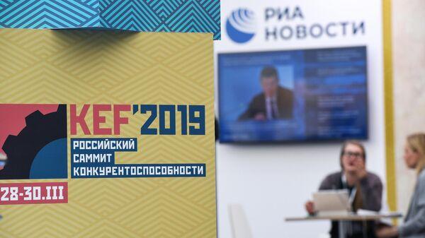 Участники Красноярского экономического форума 2019