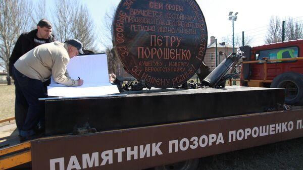 Инсталляция Орден Иуды в Донецке