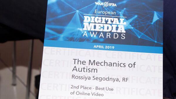 Российский VR -проект об аутизме завоевал престижную международную награду
