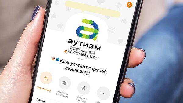 Минпросвещения РФ открыло в Одноклассниках горячую линию по вопросам об аутизме