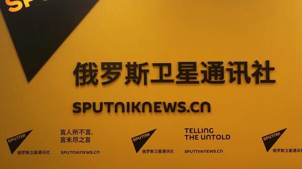 Sputnik China