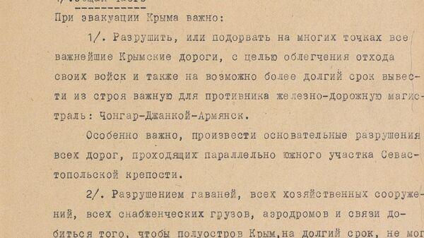 Документы Минобороны РФ, посвященные боям за Крым в Великой Отечественной войне