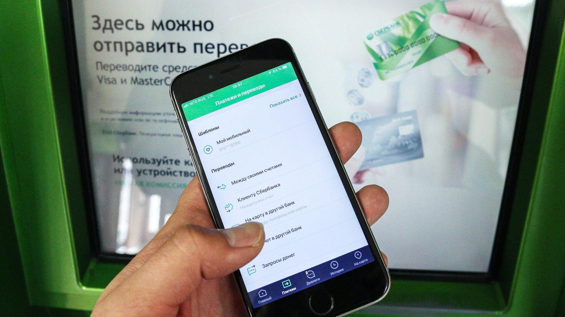 Мобильное приложение Сбербанк Онлайн - РИА Новости, 1920, 23.07.2020