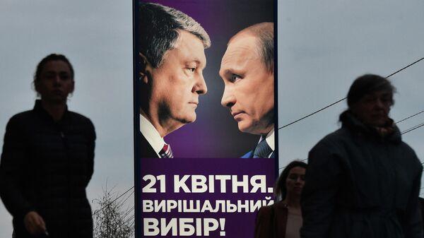 Плакат с фотографиями Петра Порошенко и Владимира Путина в Киеве. 9 апреля 2019
