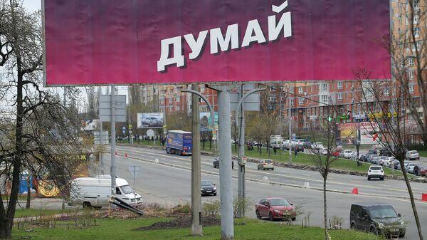 Билборд с надписью думай в Киеве