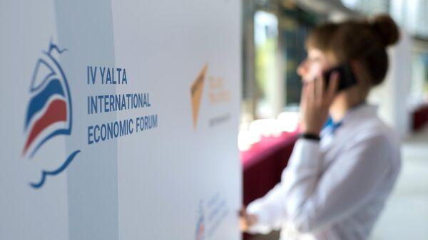 Плакат Ялтинского международного экономического форума в Крыму